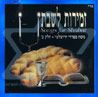 Songs For Shabbat - Part 2