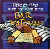 Bar Mitzvah Songs by Various