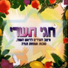 Tishrei Holidays - The Best Songs