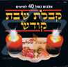 Kabalat Shabbat Kodesh by Various