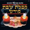 Kabalat Shabbat Kodesh Por Various