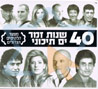 40 Years Of Mediterranean Songs - The Greatest Hits by Various