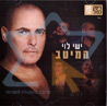 The Best - Yishai Levi
