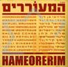 Hameorerim