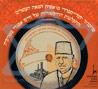 טרובדור יהודי-ספרדי מראשית המאה העשרים - אמנים שונים