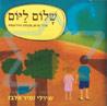 Shalom Layom