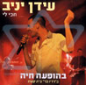 Wait For Me - Live By Idan Yaniv