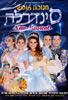 Cinderella Chanukah 2016