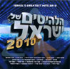 Israel&#039;s Greatest Hits 2010
