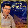 Kol Mevaser by Yaron Yemini