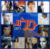 Israeli Playlist Por Various