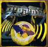 The Israel Remix Collection Vol. 7
