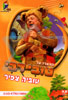 Tuvi Dubi - The Complete Collection Par Tuvia Tzafir