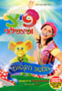 The Magical Journey by Pitzi and Pitzpiloni