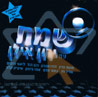 Sameach With Yaron Ilan 3 Por Various