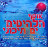 The Israel Remix Collection 9