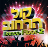 The Voice of the Street - Dance Floor 2 के द्वारा Various