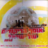 The Israel Dance Collection 2012 Von Various