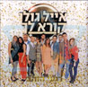 Eyal Golan Is Calling You - The 2nd Season Por Various