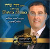 Ribon Ha'olamim by Cantor David Shiro