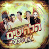 The Israel Remix Collection Vol. 13 by Alon Mordo