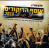 Israel Dance Collection 2013