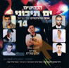 The Israel Remix Collection 14 Door Alon Mordo