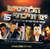 The Israel Remixes Collection Vol. 15