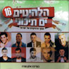 The Israel Remixes Collection Vol. 16 by Alon Mordo