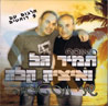 The Duets Album by Tamir Gal & Itzik Kala