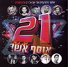 The Israel Remix Collection Vol. 21 Par Alon Mordo