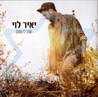 Breath Again لـ Yair Levi