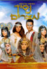 The Story of Moses Prince of Egypt - Various
