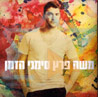 Time Signs Door Moshe Peretz