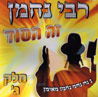 Rabbi Nachman - Non Stop Dancing Feast - Part 3 Par Various
