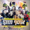 Israel Remix Collection Vol. 18 Por Alon Mordo