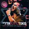 Kulana - Live at Caesarea by Maor Edri