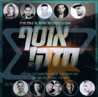 The Israel Remix Collection 19 by Alon Mordo