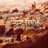 Mi'meon Kodsho - Aharon Yaremi