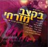 Oriental Beat (Be'ketzev Mizrahi)