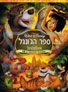 The Jungle Book by Various