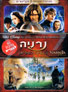 The Chronicles of Narnia: Prince Caspian Par Various