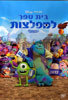 Monsters University Von Various