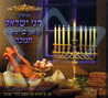 Israel Holidays - Chanukkah