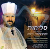 Slichot Por Cantor Aharon Shlomo Weisman