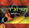 Nigunei Chabad - Part 1 Por Leibele Lipsker