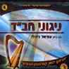 Nigunei Chabad Vol. 4 Por Amiel Kislev