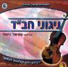 Nigunei Chabad Vol. 6