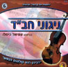 Nigunei Chabad Vol. 6 Por Amiel Kislev