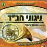 Nigunei Chabad Vol. 8 Por Amiel Kislev